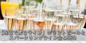[横浜野島公園] 【海辺で飲むワイン】9月3日 クラフトビールとスパークリングワイン会&BBQ @横浜野島公園