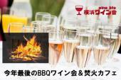 [横浜野島公園] 今年最後のBBQワイン会&焚火カフェ @横浜野島公園