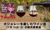 [横浜] ボジョレーを楽しむワイン会@横浜馬車道Cafe Vacation
