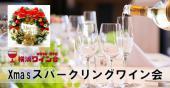 [神奈川県藤沢市] Xmasスパークリングワイン会@湘南藤沢