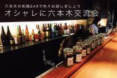 [六本木] 【六本木高級和風BAR】オシャレにお手軽飲み交流会!【テーマお金】