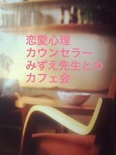 [池袋] 受付終了!!恋愛心理カウンセラーみずえ先生と女性だけのカフェ会☆男女合わせて1,000人以上の恋愛相談を受けてきた、...