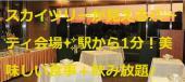 [鶯谷] ♦受付終了!!♦前回大好評♪☆★☆金曜の夜✨素敵な出会いパーティ!!☆★☆動物占いでマッチング♪大好評の指名呼び出しシート...