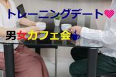 [渋谷] 恋愛心理カウンセラーみずえ先生監視のもと♪トレーニングトーク(男女)カフェ会☕!!