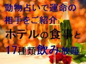 [鶯谷] ホテルの美味しいお料理を食べながら、全員とお話が出来るパーティー♪動物占いで、運命のお相手をご紹介☆彡