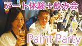 [恵比寿] 恵比寿ペイントパーティー 9/24 【アート体験&飲み会、絵を描きながら友達作り】「サンセットビーチ」