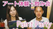 [渋谷] 【アート体験&飲み会】絵を描きながら友達作り「渋谷ペイントパーティー 11/28」