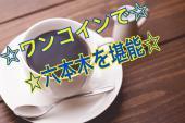 [六本木] ♪渋谷からバスで10分♪☆六本木交差点で始まる新たな出会い☆ワンコインで機会をゲット☆