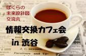 [渋谷] '地方公務員副業解禁?'で、自分の未来にちょっと不安を感じた人のための交流会 <直前申し込み可!>