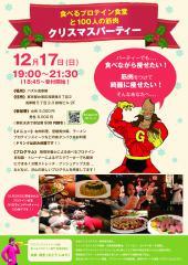 [浅草橋] \日本初!食べながら痩せるパーティーはここだけ!/【食べるプロテインと100人の筋肉】クリスマスパーティー