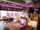 """[新宿] ✴✴✴接客業20年✴✴✴ 女性主催者が出会いを誘導します。""""チャンス""""""""運""""は出会いがなけければ生まれない!! 私にお任せ..."""