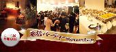 [恵比寿] ※(現187名予約者様。引き続き募集中!)【Luxury Party主催☆200名企画】in恵比寿@お洒落な大規模Luxury恋活&婚活...