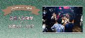 [大手町] 【Luxury Party主催☆60名企画】◆男性人気職業限定企画※詳細は下記にて/女性20代~30代前半中心恋活交流Party◆フリー...