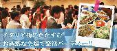 [汐留] ※(現138名予約者様。引き続き募集中!)【Luxury Party☆200名企画】◆男性女性20代30代中心同世代恋活交流パーティー◆...