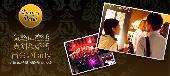 [銀座] 【東京60名企画】9月9日(水)◆Luxuryノ1980年代生まれの方限定恋活交流パーティー◆フリードリンク&ブッフェ料理~銀...