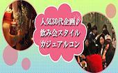 [表参道] ご好評につき女性の方定員。男性の方大変オススメです!!【東京30代限定企画】11月7日(土)◆Luxury1店舗スタイル...