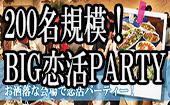 [汐留] ※(現在168名予約者様)【東京200名BIGEVENT企画】11月13日(金)◆男性ビジネスマン/女性20代30代恋活パーティー