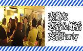 [心斎橋] 【大阪20代30代&一人参加限定ランチ企画】4月23日(土)◆Luxury完全着席型スタイルYoung企画