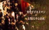 [銀座] 【東京60名規模企画】4月27日(水)◆Luxury男性スーツorジャケットの方VS女性スーツ好きの方恋活交流パーティー