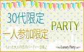 [表参道] Luxury30代一人参加限定恋活交流Party◆フリードリンク&ブッフェ料理~
