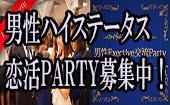 [恵比寿] 【東京60名規模企画】5月19日(木)◆Luxury男性エリート(※下記参照)/女性20代30代恋活交流パーティー