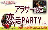 [恵比寿] 【東京60名規模企画】5月25日(水)◆Luxuryアラサー(25歳~35歳)限定恋活交流パーティー