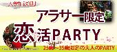 [恵比寿] 【東京60名規模企画】6月1日(水)Luxuryアラサー(25歳~35歳)限定恋活交流Party◆