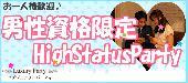[恵比寿] 【東京60名規模企画】6月2日(木)◆Luxury男性エリート(※下記参照)/女性20代30代恋活交流パーティー