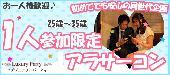 [赤坂] 【東京ランチ企画】6月12日(日)◆Luxuryアラサー(25歳~35歳)一人参加限定ランチスタイル◆