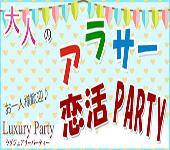 [外苑前] 【東京60名規模企画】6月22日(水)◆Luxury男女共にアラサー(25歳~35歳)限定同世代恋活交流パーティー