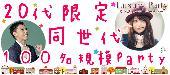 [汐留] 7/9(土)東京100名規模【20代限定同世代恋活Lunchパーティー】~一人参加&初参加大歓迎@ランチライムを優雅に~