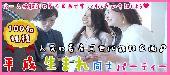 [外苑前] 8/5(金)100名規模【平成生まれ限定☆同世代恋活パーティー】~一人参加&初参加大歓迎@