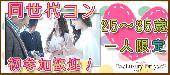 [横浜] 【横浜ランチ企画】8月6日(土)◆Luxuryアラサー(25歳~35歳)&一人参加限定ランチスタイル