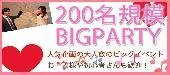 [表参道] 【東京200名BIGPARTY企画】8月19日(金)◆Luxury大規模恋活交流パーティー◆