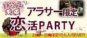[汐留] 100名規模フェスタ企画【一人参加限定@アラサー(25歳~35歳)恋活パーティー】