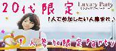 [表参道] 9/19(月)東京☆80名規模フェスタ企画【一人参加限定@20代限定ランチ恋活パーティー】