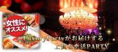 [渋谷] 12/27(水)渋谷でゆるっと婚活してみませんか?緊張は不要です。お仕事終わりにいつもと違う雰囲気の渋谷を体験しませ...