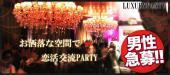 [表参道] 【男性急募!】どうせ行くなら圧倒的に素敵なパーティーに来ませんか?フードやドリンク、会場の雰囲気づくりまで全...