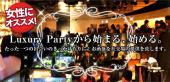 [南青山] どうせ行くなら圧倒的に素敵なパーティーに来ませんか?フードやドリンク、会場の雰囲気づくりまで全てコーディネー...