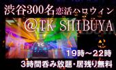 TK渋谷300名、恋活ハロウィン♡女性全員、小顔エステ2時間Present★参加者全員パセラ1時間無料券プレゼント★