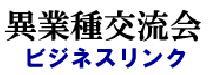 [新宿] 5月20日 異業種交流会 ビジネスリンクディナー交流会 in 新宿