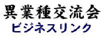 [東京、池袋] 8月3日 異業種交流会ビジネスリンク 東京池袋開催