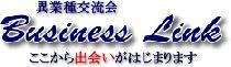 [東京、渋谷] 8月9日 東京・渋谷の異業種交流会ビジネスリンク