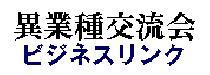 [東京、池袋] 11月8日 東京・池袋の異業種交流会
