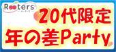 【3密徹底回避】年の差ギュッ★22-29×20-27カジュアル恋活パーティー