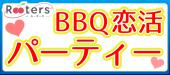 【3密徹底回避】再開♪BBQパーティー!!大人気の屋上テラスで開放的に若者恋活パーティー