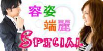 [新宿Class-Shinjuku] アクー女性もうすぐ満席!【新宿】特別企画☆容姿端麗大集合チョコレート Party~アクーポッキーDay~