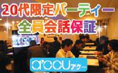 [新宿] ただいま男性1000円OFF!アクー20代前半女性&20代後半男性限定Party☆全員会話保証型パーティー