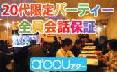 [] アクー【a'ccu student】学生限定個室Style~ぷち大福を食べながらワイワイ盛り上がろう~