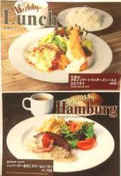❤️特別割タイムサービス❤️絶品洋食ランチ会♫黒毛和牛ハンバーグが人気!ご好評!ランチ会!